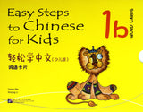 Easy Steps to Chinese for Kids Word Cards  (1b)