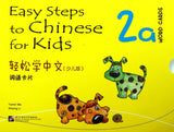 Easy Steps to Chinese for Kids Word Cards  (2a)