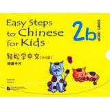 Easy Steps to Chinese for Kids Word Cards  (2b)