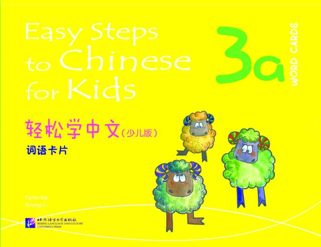 Easy Steps to Chinese for Kids Word Cards  (3a)