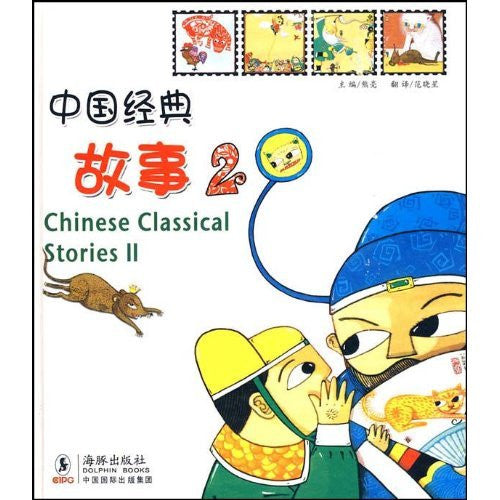 Chinese Classical Stories 2 [Hardcover]