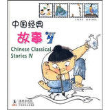 Chinese Classical Stories 4 [Hardcover]