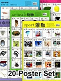 Classroom Posters (20-Poster Set) - Traditional Chinese