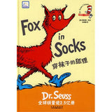 Fox in Socks (Chinese and English Edition)