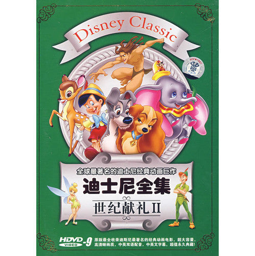 Disney Classic II (Chinese/English, 3 HDVDs)