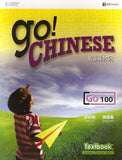 GO! Chinese Textbook Level 100 (Simplified Chinese Character )
