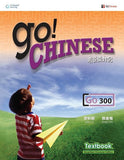 GO! Chinese Textbook Level 300 (Simplified Chinese Character )