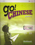 GO! Chinese Workbook Level 100 (Simplified Chinese Character )