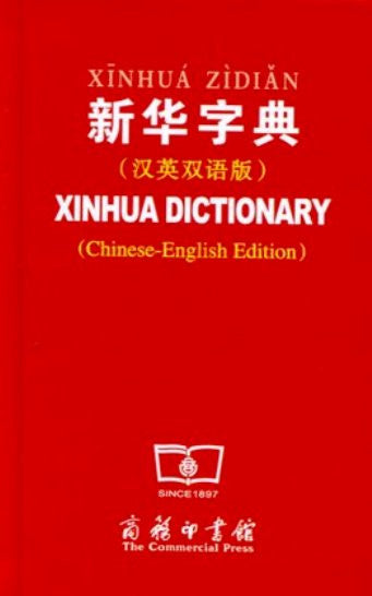 Xinhua Dictionary With English Translation (Hardcover)