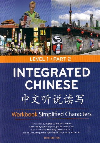 Integrated Chinese: Character Workbook Level 1 Part 1