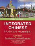 Integrated Chinese: Workbook Level 2 Part 2 (Simp & Trad)