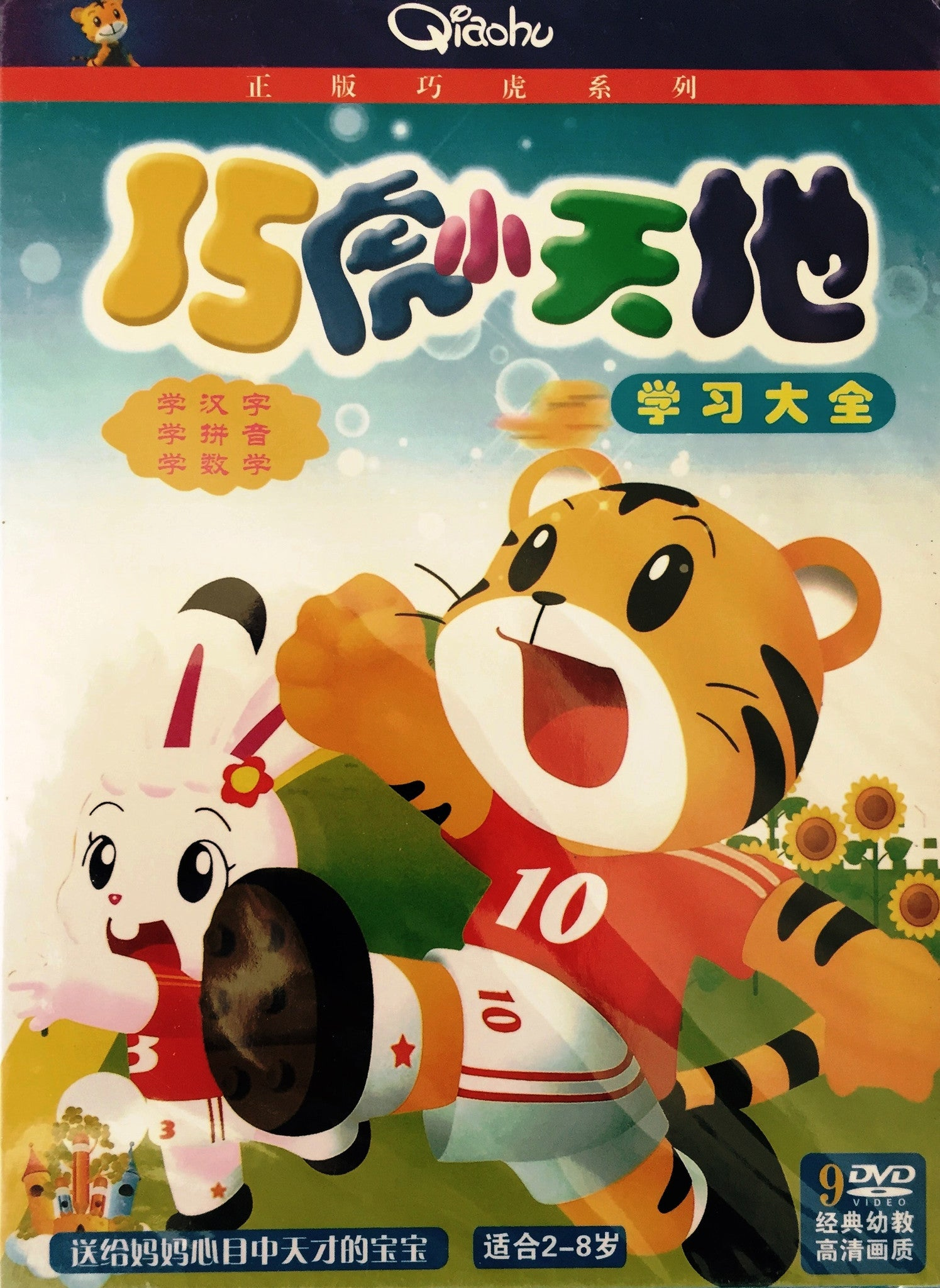Smart Tiger Learns Chinese / Pinyin / Mathmatics Collection (Age 2-8; 9DVDs)