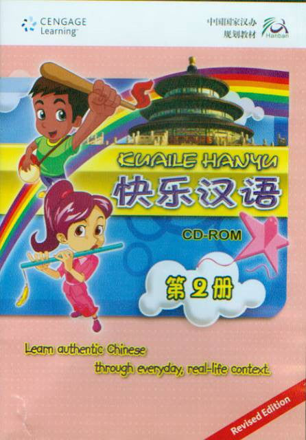 Happy Chinese (Kuaile Hanyu) 2: Multimedia CD ROM (Revised Edition)