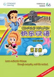 Happy Chinese (Kuaile Hanyu) 3: Multimedia CD ROM (Revised Edition)