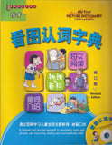 My First Picture Dictionary: Chinese-English Dictionary for Young Learners W/2CDs