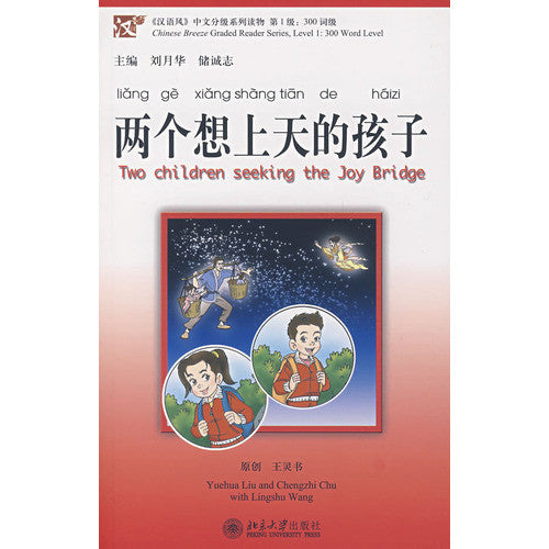 Two Children Seeking the Joy Bridge (w/CD)