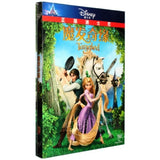 Tangled (Mandarin Chinese Edition)