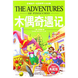The Adventures of Pinocchio (Pinyin)