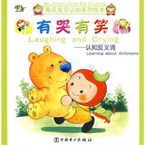 Baby Pumpkin's Picture Book for Learning (8 books)