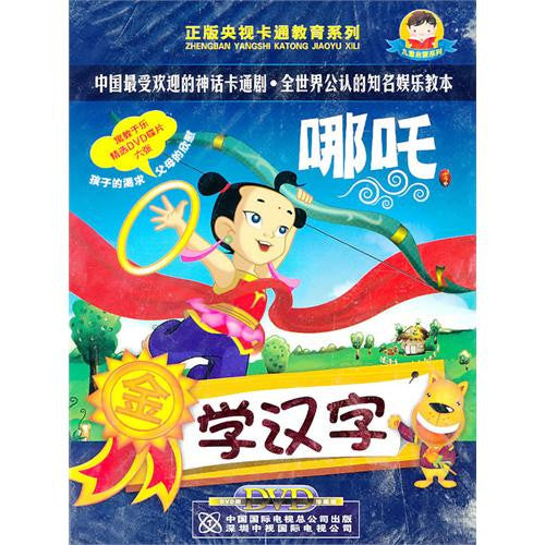 Ne Zha Learning Chinese Characters (6 DVDs)