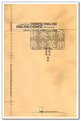A Practical Chinese/English English/Chinese Dictionary (3rd Edition)