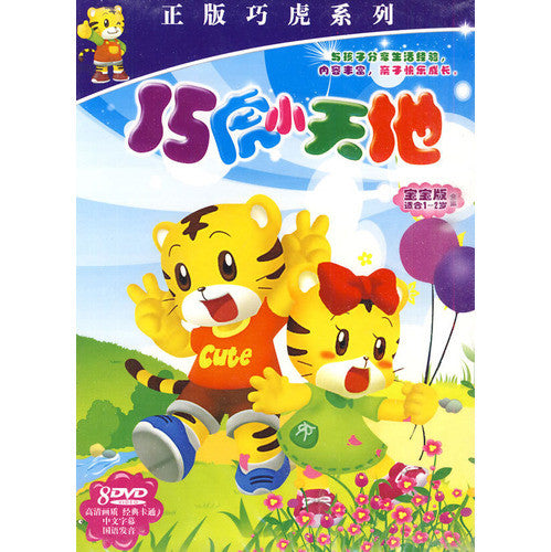 Smart Tiger's World (Age 1-2; 8 DVDs)