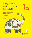 Easy Steps to Chinese for Kids Textbook (1a)