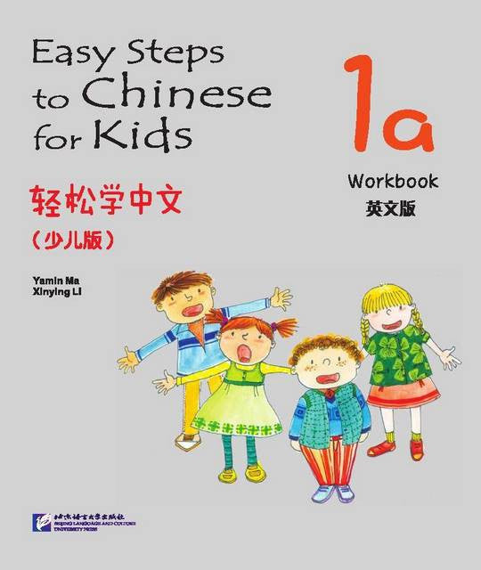 Easy Steps to Chinese for Kids Workbook (1a)