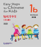 Easy Steps to Chinese for Kids Workbook (1b)
