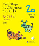Easy Steps to Chinese for Kids Textbook (2a)