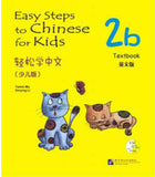 Easy Steps to Chinese for Kids Textbook (2b)