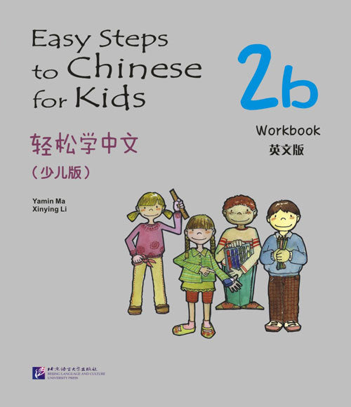 Easy Steps to Chinese for Kids Workbook (2b)