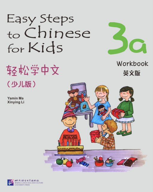 Easy Steps to Chinese for Kids Workbook (3a)