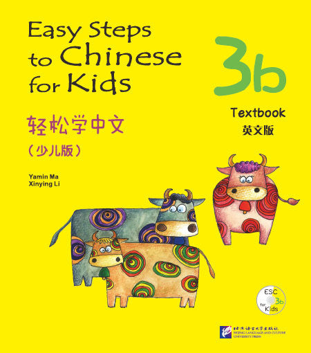 Easy Steps to Chinese for Kids Textbook (3b)