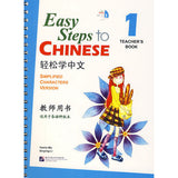 Easy Steps to Chinese: Teacher's Book 1 (W/CD)