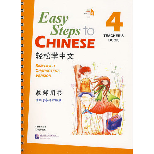 Easy Steps to Chinese: Teacher's Book 4 (W/CD)