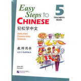 Easy Steps to Chinese: Teacher's Book 5 (W/CD)