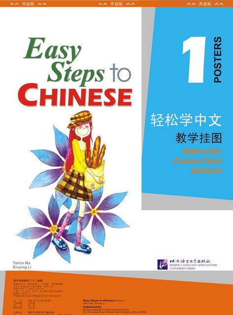 Easy Steps to Chinese: Wall Chart 1