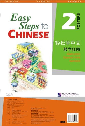 Easy Steps to Chinese: Wall Chart 2