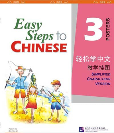 Easy Steps to Chinese: Wall Chart 3