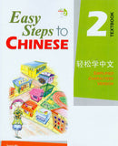 Easy Steps to Chinese: Textbook 2 (W/CD)