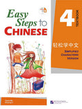 Easy Steps to Chinese: Textbook 4 (W/CD)