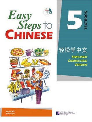Easy Steps to Chinese: Textbook 5 (W/CD)