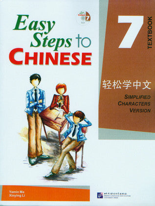 Easy Steps to Chinese: Textbook 7 (W/CD)
