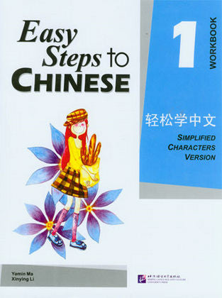 Easy Steps to Chinese: Workbook 1