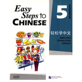 Easy Steps to Chinese: Workbook 5