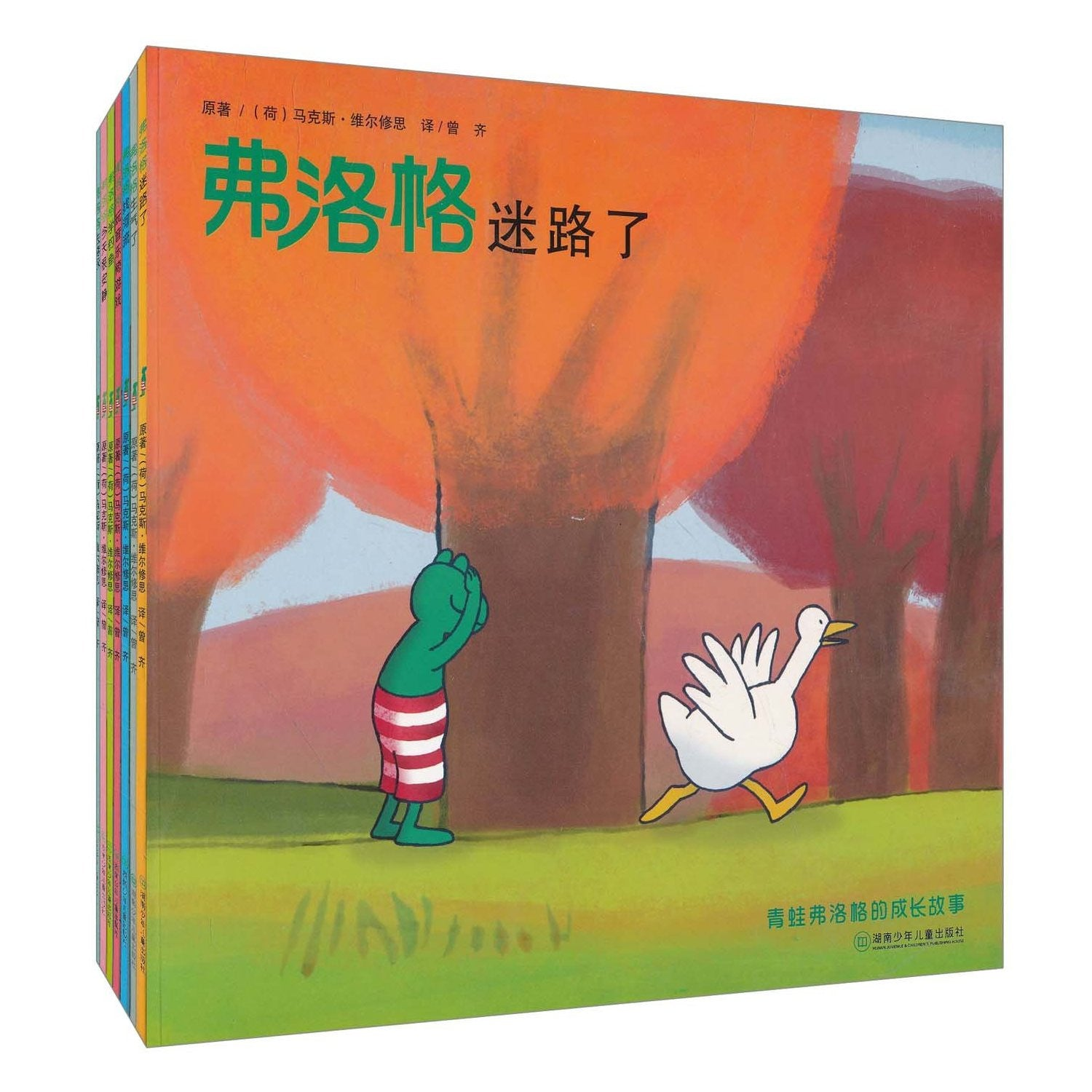 Frog and His Friends, Volume Two  (7 Books with Pinyin )