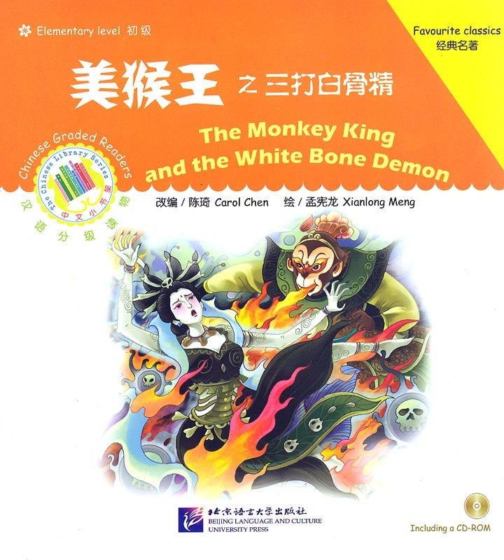 The Monkey King and the White Bone Demon (W/CD ROM)