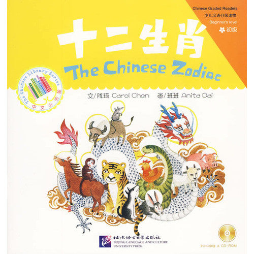 The Chinese Zodiac (W/CD)