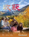 Harvest Intermediate Chinese Textbook